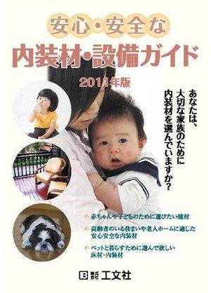 Guide2011